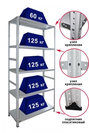 Стеллаж металлический сборный 255-2.5 купить на выгодных условиях в Нижнем Новгороде