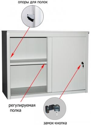 Шкаф-купе металлический ALS 8812 купить на выгодных условиях в Нижнем Новгороде